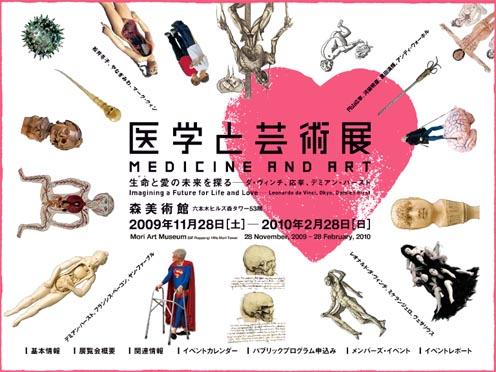 medicine_art