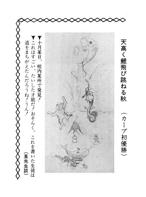 school_paper_19751115